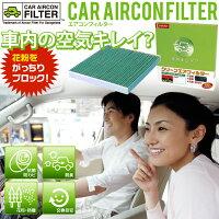 デンソーカーエアコン用フィルタークリーンエアフィルター(CleanAirFilter)DCC1001014535-0820