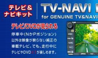 数据系统电视&导航器配套元件HTN-81 HONDA GP1派/合身混合H22y10~25y8