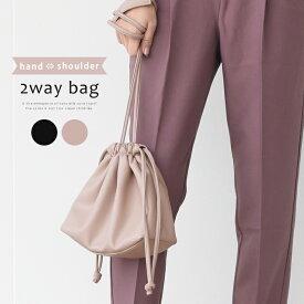 2wayミニ巾着バッグ