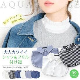 首元が簡単に華やかになるシャツ&フリル付け襟