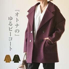 オトナのゆるPコート