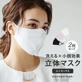 洗える接触冷感マスク
