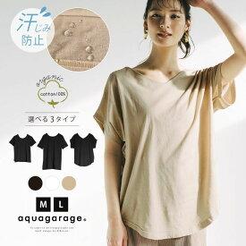 汗じみ防止Tシャツ