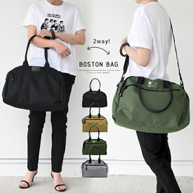 2wayボストンバッグ
