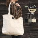 最大20%OFFクーポン配布中■ トートバッグ キャンバストート レディース メンズ ユニセックス 男女兼用 バッグ 鞄 カバン かばん BAG