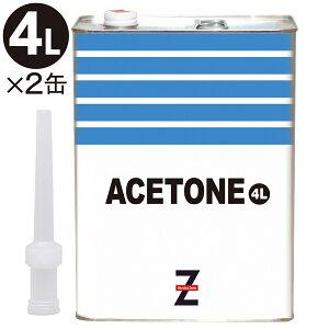 ガレージ・ゼロ アセトン 4L×2缶/純アセトン/除光液/リムーバー/洗浄剤/
