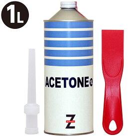 (送料無料)ガレージ・ゼロ 万能ヘラ+アセトン 1L/純アセトン/除光液/リムーバー/洗浄剤/