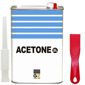 (送料無料)ガレージ・ゼロ 万能ヘラ+アセトン 2L/純アセトン/除光液/リムーバー/洗浄剤