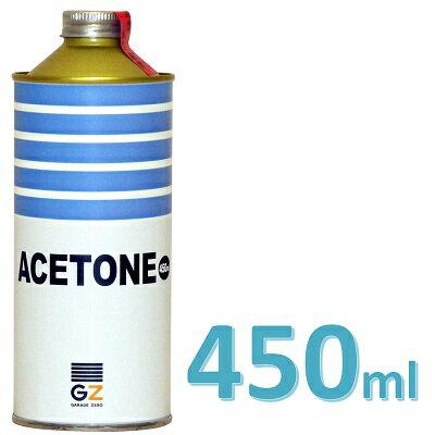 ガレージ・ゼロ アセトン 450ml/純アセトン/除光液/リムーバー/洗浄剤/