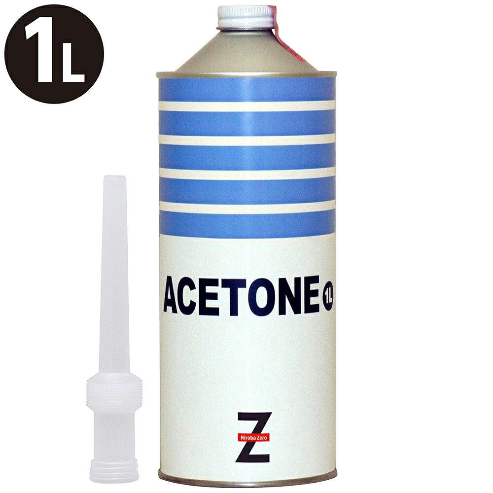 ガレージ・ゼロ アセトン 1L/純アセトン/除光液/リムーバー/洗浄剤/