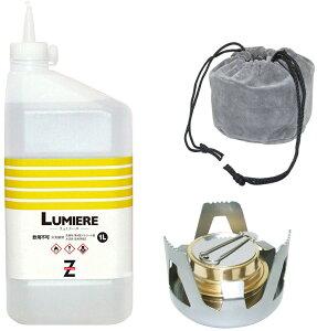 (送料無料)ガレージ・ゼロ アルコールストーブ(収納袋・ゴトク付)+LUMIERE 燃料用アルコール1L ソロキャンプ キャンプ アウトドア