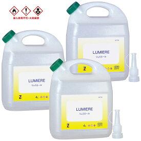 ガレージ・ゼロ LUMIERE 燃料用アルコール 4L×3個 アウトドア燃料 液体燃料