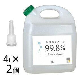 ガレージ・ゼロ 無水エタノール 4L×2個(アルコール99.8vol%以上)無水アルコール/油汚れ落とし/溶剤/洗浄剤/除菌