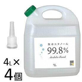 ガレージ・ゼロ 無水エタノール 4L×4個(アルコール99.8vol%以上)無水アルコール/油汚れ落とし/溶剤/洗浄剤/除菌