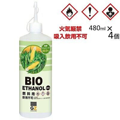 (送料無料)ガレージ・ゼロ バイオエタノール 発酵アルコール89.9% 480ml×4個(燃料用エタノール/燃料用アルコール/アルコール燃料/アルコールランプ 燃料)