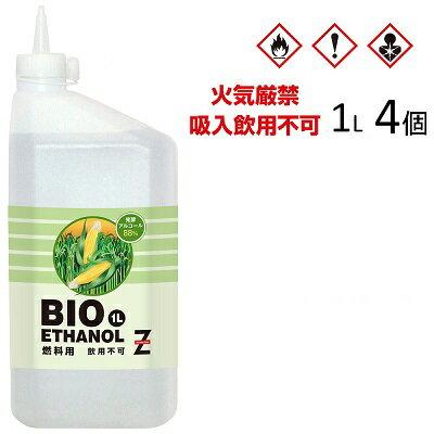 ガレージ・ゼロ バイオエタノール 発酵アルコール89.9% 1L×4個(燃料用エタノール/燃料用アルコール/アルコール燃料/アルコールランプ 燃料)