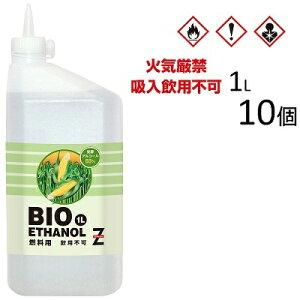 ヒロバ・ゼロ ECO FRIENDLY(バイオエタノール) 発酵アルコール88% 1L×10個