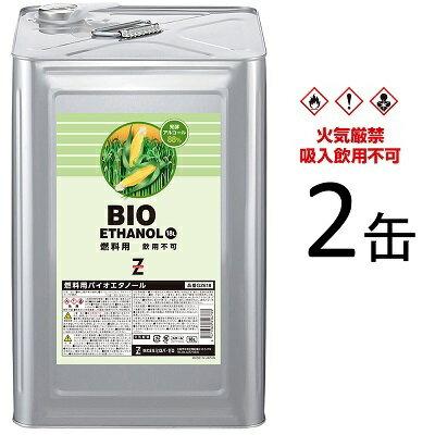 ガレージ・ゼロ バイオエタノール 発酵アルコール88% 18L×2缶(燃料用エタノール/燃料用アルコール/アルコール燃料/アルコールランプ 燃料)