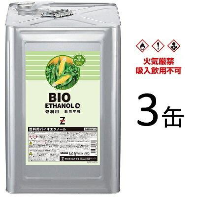 ガレージ・ゼロ バイオエタノール 発酵アルコール89.9% 18L×3缶(燃料用エタノール/燃料用アルコール/アルコール燃料/アルコールランプ 燃料)