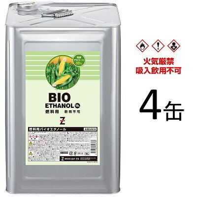 ガレージ・ゼロ バイオエタノール 発酵アルコール89.9% 18L×4缶(燃料用エタノール/燃料用アルコール/アルコール燃料/アルコールランプ 燃料)