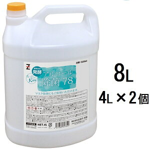 (送料無料)ヒロバ・ゼロ アルコール除菌78 8L(4L×2個)/洗浄剤/除菌剤