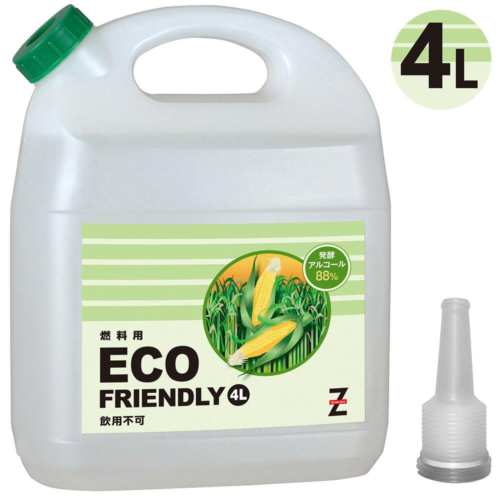 ガレージ・ゼロ バイオエタノール 発酵アルコール89.9% 4L(燃料用エタノール/燃料用アルコール/アルコール燃料/アルコールランプ 燃料)