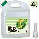 (送料無料)ヒロバ・ゼロ ECO FRIENDLY(バイオエタノール)発酵アルコール88% 4L