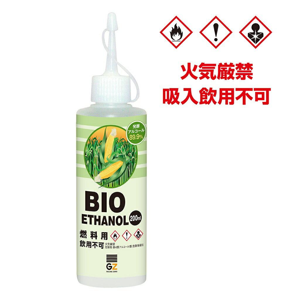 ガレージ・ゼロ バイオエタノール 発酵アルコール89.9% 200ml(燃料用エタノール/燃料用アルコール/アルコール燃料/アルコールランプ 燃料)