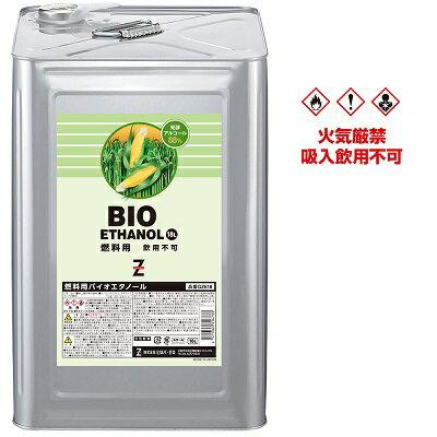 ガレージ・ゼロ バイオエタノール 発酵アルコール88% 18L(燃料用エタノール/燃料用アルコール/アルコール燃料/アルコールランプ 燃料)