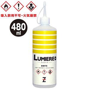 ガレージ・ゼロ LUMIERE 燃料用アルコール 480ml アウトドア燃料 液体燃料