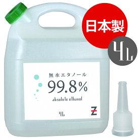 ガレージ・ゼロ 無水エタノール 4L(アルコール99.8vol%以上)無水アルコール/油汚れ落とし/溶剤/洗浄剤/除菌