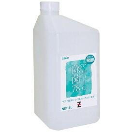 ヒロバ・ゼロ アルコール除菌78 1L /洗浄剤/除菌剤/キャンセル・変更・返品不可(住所・数量・名前・支払い方法など変更不可)