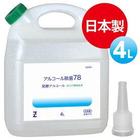 ヒロバ・ゼロ アルコール除菌78 4L /洗浄剤/除菌剤