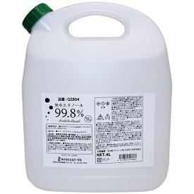 ヒロバ・ゼロ 無水エタノール 4L(アルコール99.8vol%以上)無水アルコール/油汚れ落とし/溶剤/洗浄剤/除菌/キャンセル・変更・返品不可(住所・数量・名前・支払い方法など変更不可)