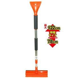 ガレージ・ゼロ スノーブラシ 伸縮タイプ(78〜122cm) 水切りゴムワイパー・アイススクレーパー付き GZBR19