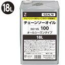 ガレージゼロ チェーンソーオイル【ISO VG100】18L オールシーズンタイプ/チェンソーオイル