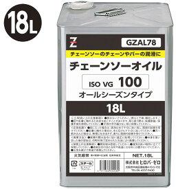 ガレージゼロ チェーンソーオイル(ISO VG100)18L オールシーズンタイプ/チェンソーオイル