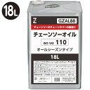 ガレージゼロ チェーンソーオイル(ISO VG110)18L オールシーズンタイプ/チェンソーオイル
