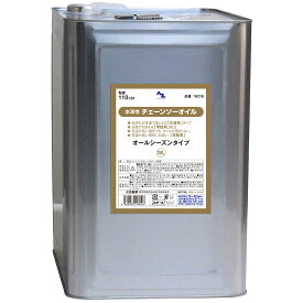 AZ 水溶性 チェーンソーオイル(ウォッシャルブル/ISO VG110)18L/チェンソーオイル/チェインソーオイル