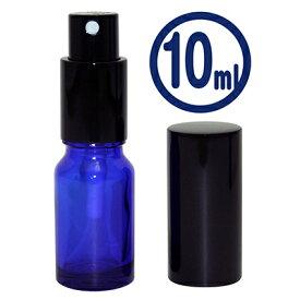 ガレージ・ゼロ 遮光ガラス瓶 スプレータイプ(青) 10ml/スプレーボトル/アロマ保存/アトマイザー