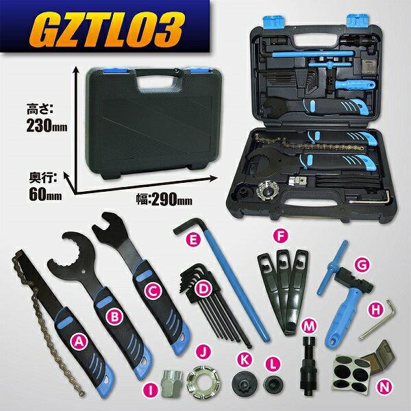 ガレージゼロ 自転車用 工具セット 22点 GZTL03