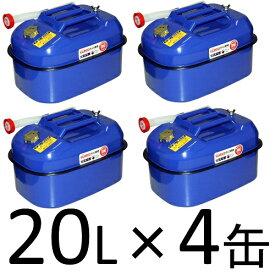 ガレージ・ゼロ ガソリン携行缶 横型 20L 蝶ネジ型エア調整ネジタイプ GZKK62×4缶/青色(ブルー)/UN規格/消防法適合品/亜鉛メッキ鋼板/ガソリン・軽油に
