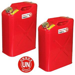 ガレージ・ゼロ ガソリン携行缶 20L GZKK64×2缶 赤 縦型 UN規格/消防法適合品/ガソリンタンク/亜鉛メッキ鋼板