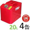 ガレージ・ゼロ ガソリン携行缶 20L 赤 ワイド縦型 GZKK63×4缶 UN規格/消防法適合品/亜鉛メッキ鋼板/ガソリンタンク