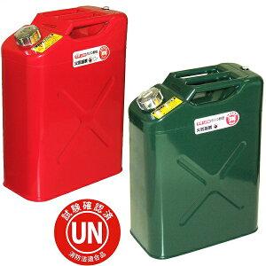 ガレージ・ゼロ ガソリン携行缶 縦型 20L [赤 GZKK64&緑 GZKK39 各1缶 計2缶] UN規格・消防法適合品/亜鉛メッキ鋼板/ガソリンタンク