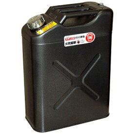 ガレージ・ゼロ ガソリン携行缶 20L [黒(サンディマット)] 縦型 UN規格消防法適合品/亜鉛メッキ鋼板/ガソリンタンク