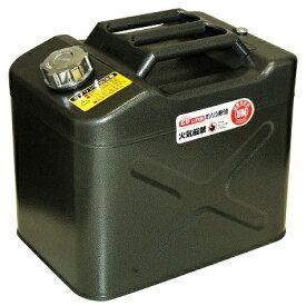 ガレージ・ゼロ ガソリン携行缶 20L [黒/サンディマット] ワイド縦型 UN規格/消防法適合品/亜鉛メッキ鋼板/ガソリンタンク