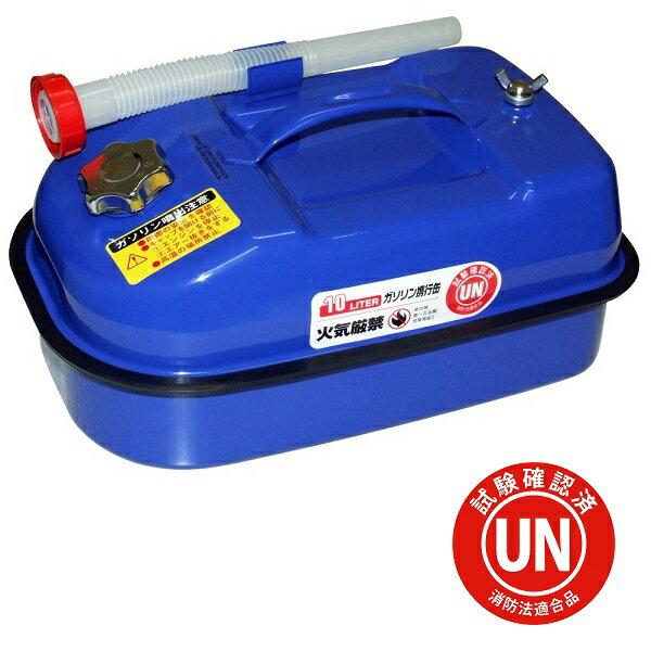 ガレージ・ゼロ ガソリン携行缶 横型 10L 蝶ネジ型エア調整ネジタイプ/青色(ブルー)/UN規格/消防法適合品/亜鉛メッキ鋼板/ガソリン・軽油に