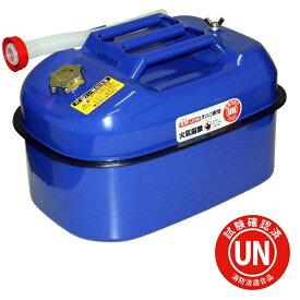 ガレージ・ゼロ ガソリン携行缶 横型 20L 蝶ネジ型エア調整ネジタイプ/青色(ブルー)/UN規格/消防法適合品/亜鉛メッキ鋼板/ガソリン・軽油に