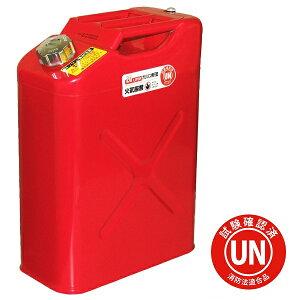ガレージ・ゼロ ガソリン携行缶 20L 赤 縦型 UN規格/消防法適合品/亜鉛メッキ鋼板/ガソリンタンク